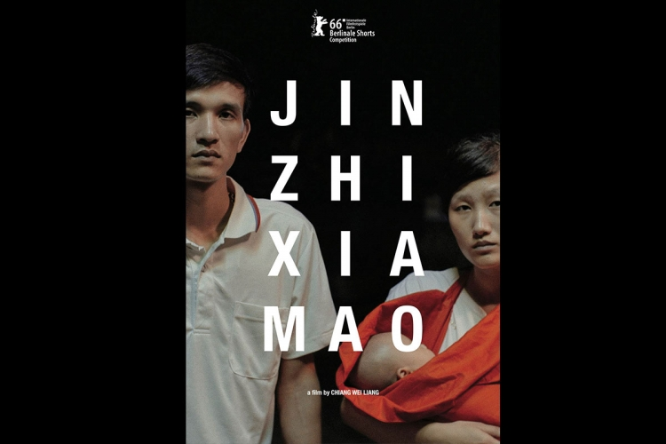 Official poster of Chiang's 17-minute short film,
